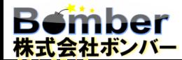 株式会社ボンバー